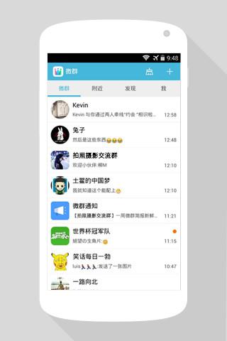 【免費社交App】微群组-APP點子