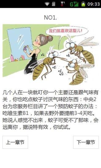 16个驱蚊小妙招安然过夏天