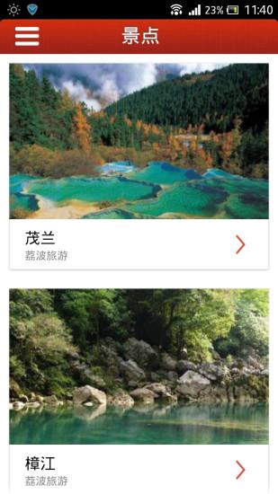荔波旅游|玩旅遊App免費|玩APPs