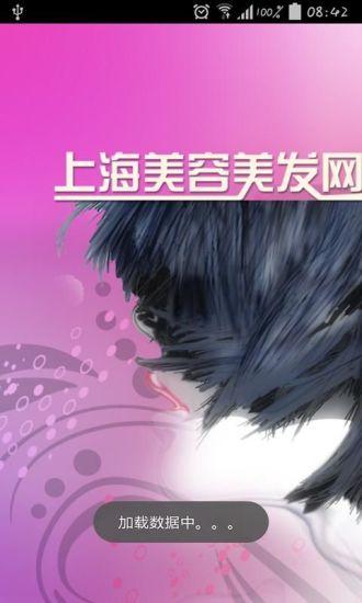 玩免費生活APP|下載上海美容美发网 app不用錢|硬是要APP