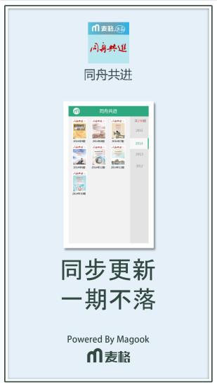 玩書籍App|同舟共进免費|APP試玩