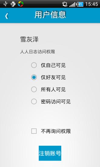 玩免費商業APP 下載简单日志 app不用錢 硬是要APP
