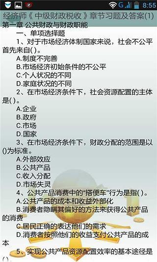 经济师考试模拟试题库2014