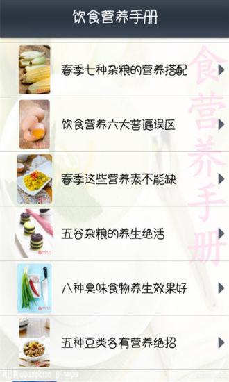 饮食营养手册