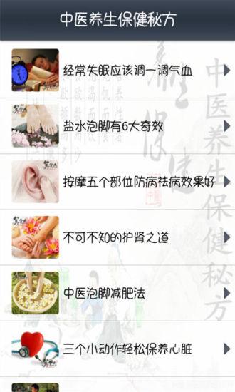 中医养生保健秘方
