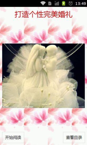 打造个性完美婚礼