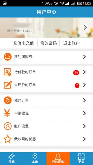 玩購物App|好梦团免費|APP試玩