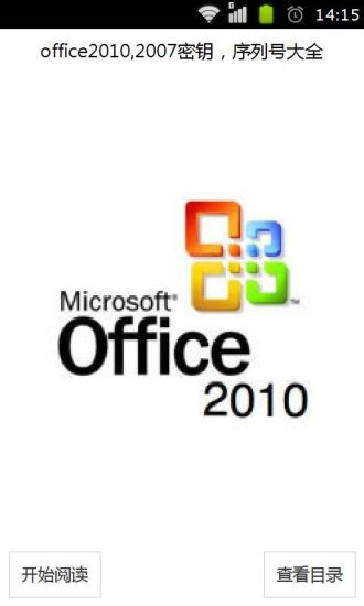 office20102007密钥序列号大全