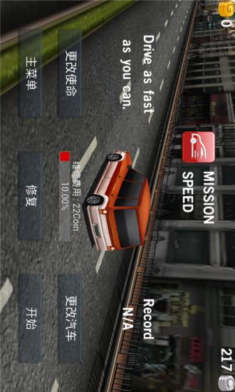 模拟开车单机游戏_真实模拟驾驶游戏下载_跑跑车游戏网