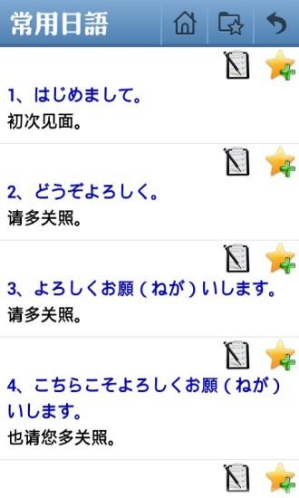 常用日语1000句
