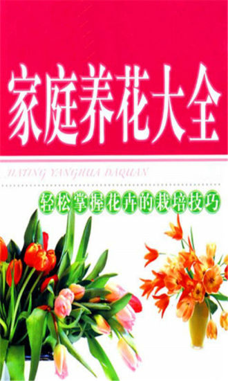 家庭养花种植大全