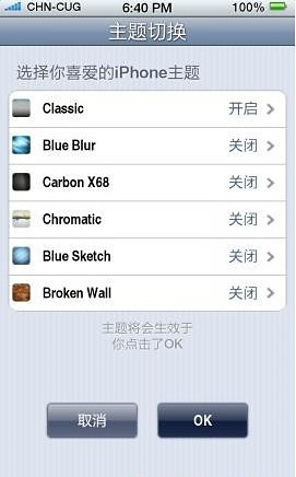iPhone 4屏幕