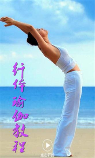 每日瑜伽之瑜伽纤体基础教程