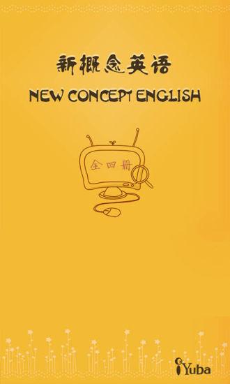 新概念英语四册全集精讲