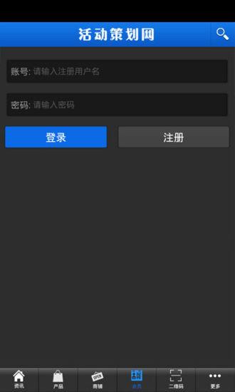 免費下載生活APP|活动策划网 app開箱文|APP開箱王