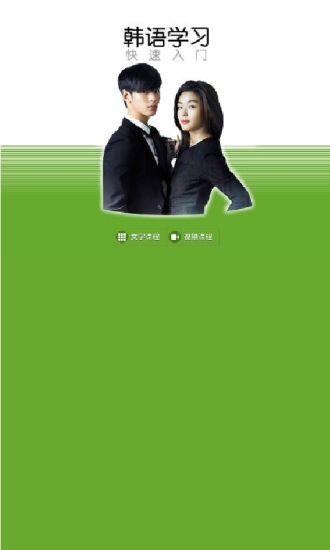 韩语入门高级版