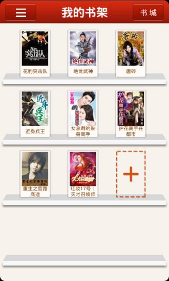 书香文库-全本免费小说书城畅销经典热门书籍:在App Store ...