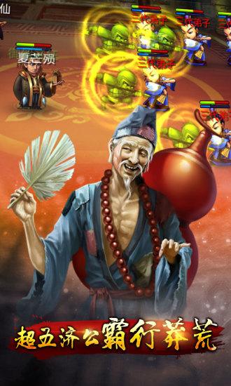 莽荒纪ol|玩網游RPGApp免費|玩APPs