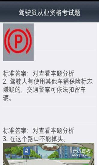 2014最新驾照考试题