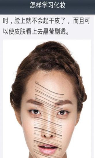玩免費生活APP|下載最新女生化妆技巧大全 app不用錢|硬是要APP