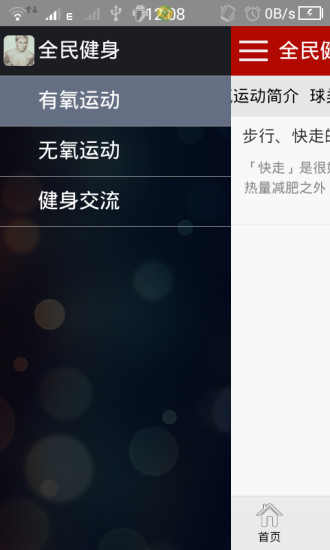 bwin Sports Quiz - Google Play Android 應用程式