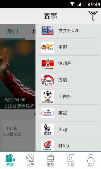 娛樂必備免費app推薦|世界杯直播線上免付費app下載|3C達人阿輝的APP