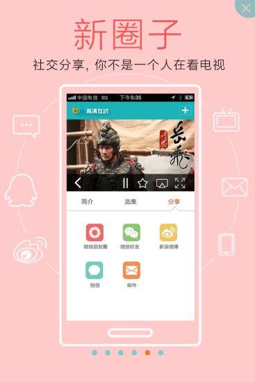 玩媒體與影片App 厦门广电高清互动免費 APP試玩