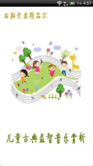 儿童古典益智音乐赏析