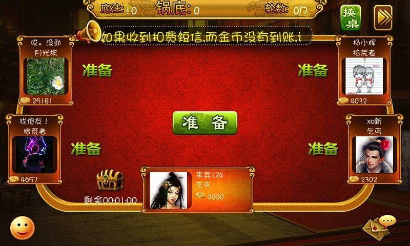 【免費棋類遊戲App】万人炸翻天-APP點子