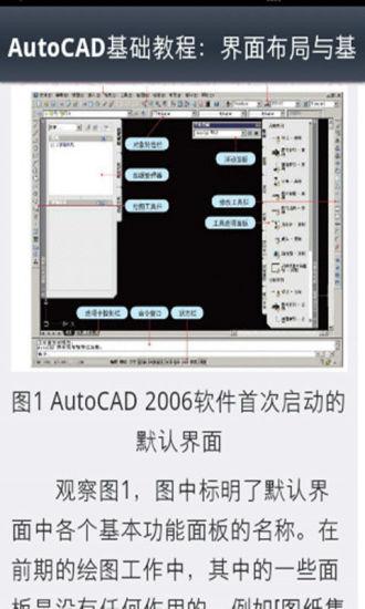 CAD基础教程大全