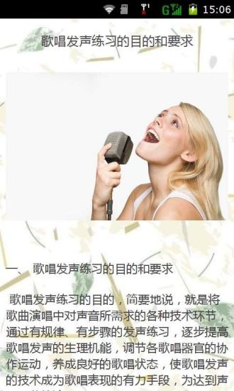 麦霸入门唱歌技巧学习大全