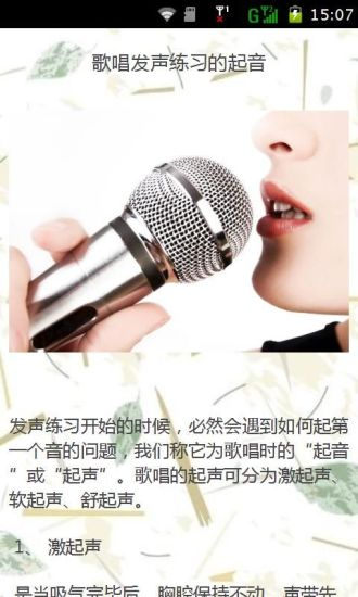 玩書籍App|麦霸入门唱歌技巧学习大全免費|APP試玩