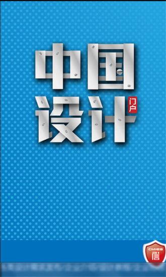 中国设计门户