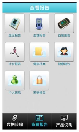 免費下載健康APP|迈步康 app開箱文|APP開箱王