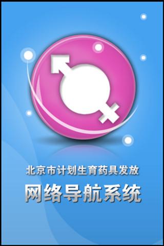 玩免費健康APP|下載药具导航 app不用錢|硬是要APP