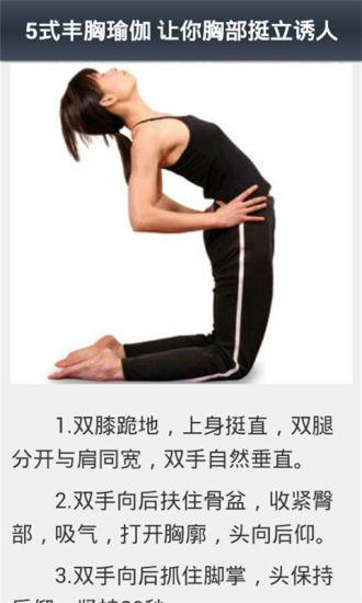 玩健康App|减肥瑜伽宝典免費|APP試玩
