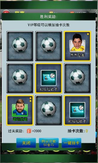 玩免費體育競技APP|下載足球世界杯 app不用錢|硬是要APP