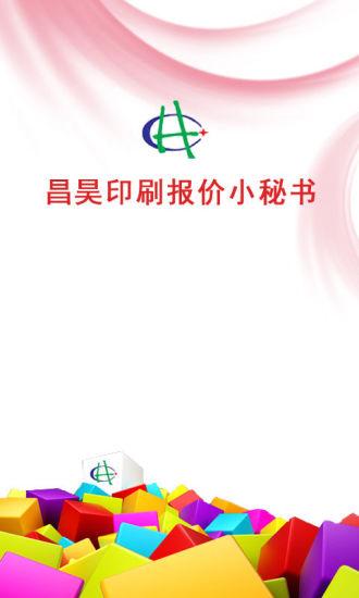 免費下載商業APP|昌昊彩印报价小秘书 app開箱文|APP開箱王