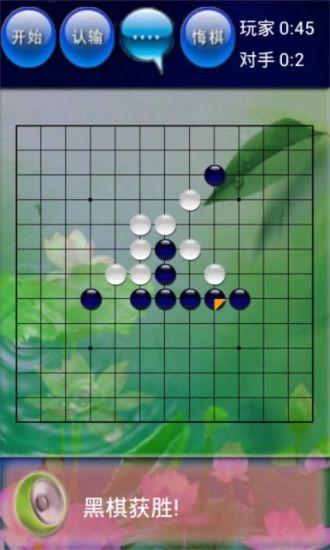 大战五子棋