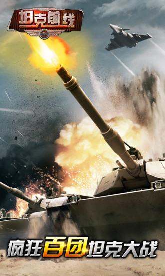 【免費策略App】坦克前线-APP點子