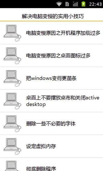解决电脑变慢的实用小技巧