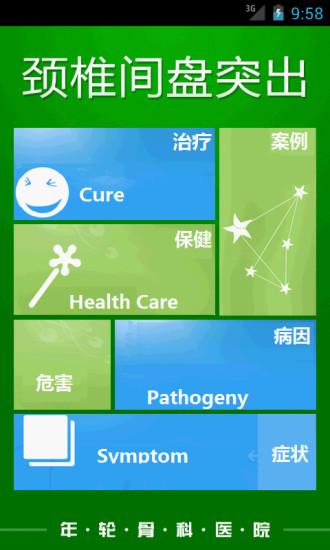 免費下載健康APP|颈椎间盘突出 app開箱文|APP開箱王