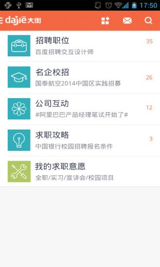 玩社交App|大街免費|APP試玩