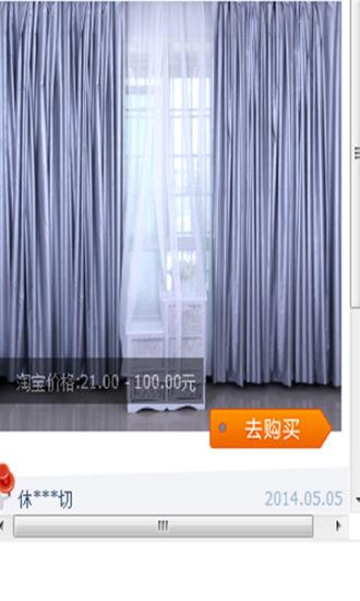 玩購物App|纱窗免費|APP試玩