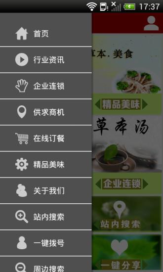 玩生活App|草本汤免費|APP試玩
