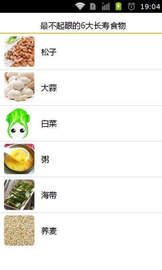 玩免費書籍APP|下載最不起眼的6大长寿食物 app不用錢|硬是要APP