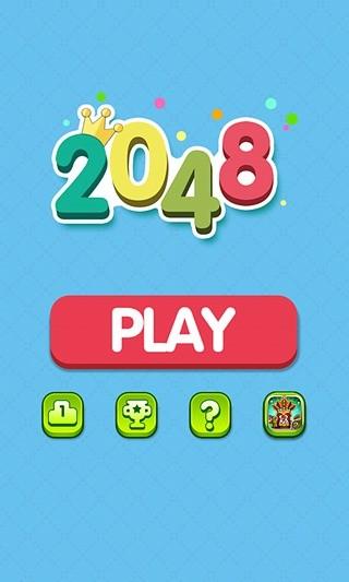 2048无限合成