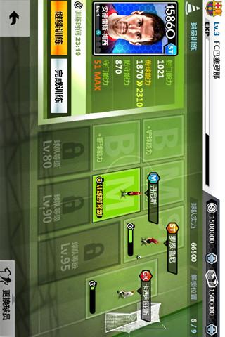 玩免費體育競技APP|下載胜利足球 app不用錢|硬是要APP