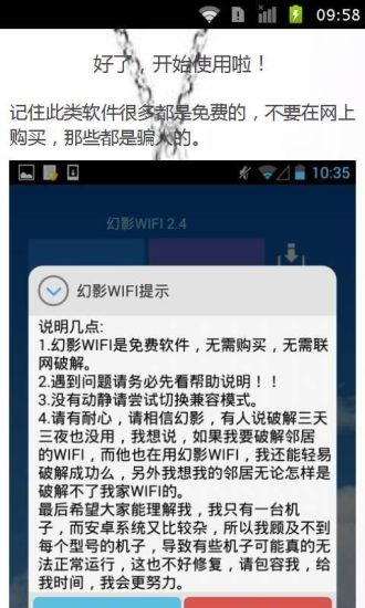 wifi密码查看