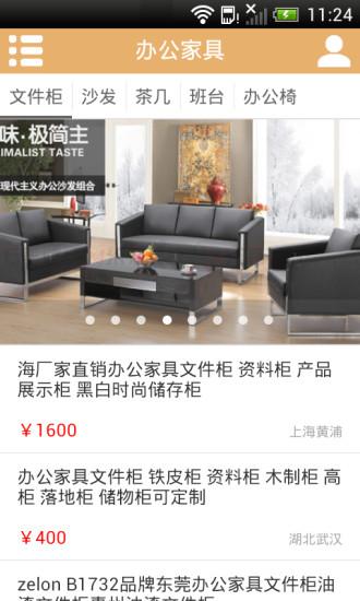 家具行业网